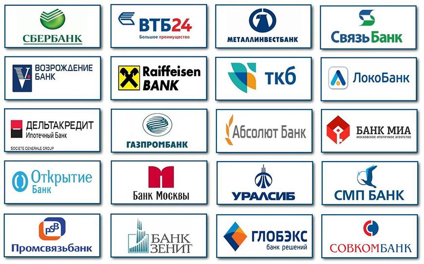 Подобрать ипотечного брокера в Москве и МО